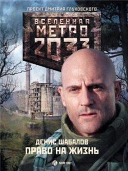 Денис Шабалов - Метро 2033: Право на жизнь