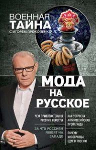 Игорь Прокопенко - Мода на русское