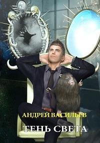 Андрей Васильев - Тень света