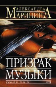 Александра Маринина - Призрак музыки