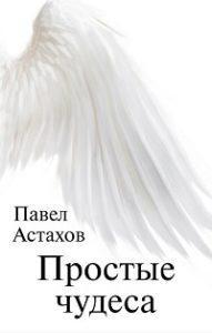 Павел Астахов - Простые чудеса