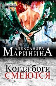 Александра Маринина - Когда боги смеются