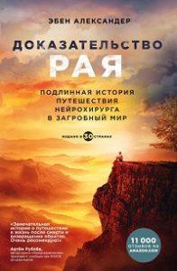 Эбен Александер - Доказательство рая. Подлинная история путешествия нейрохирурга в загробный мир