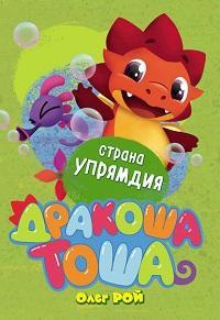 Олег Рой - Страна Упрямдия