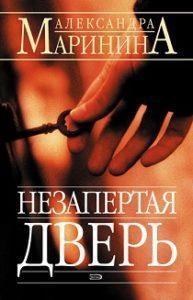 Александра Маринина - Незапертая дверь