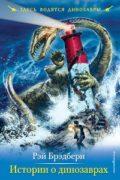Истории о динозаврах скачать
