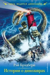 Рэй Брэдбери - Истории о динозаврах