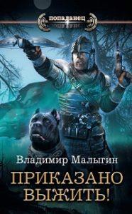Владимир Малыгин - Другая Русь. Приказано выжить!