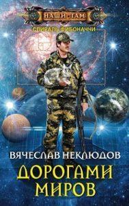 Вячеслав Неклюдов - Дорогами миров