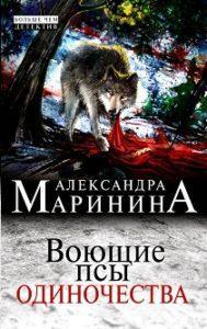 Александра Маринина - Воющие псы одиночества