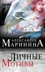 Александра Маринина - Личные мотивы