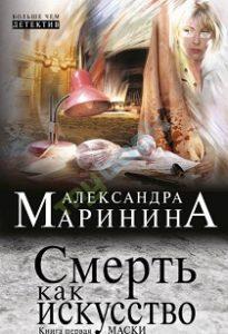 Александра Маринина - Смерть как искусство. Том 1. Маски