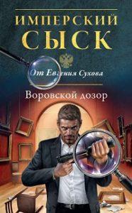 Евгений Сухов - Воровской дозор