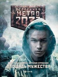 Дмитрий Ермаков, Наталия Ермакова - Метро 2033: Площадь Мужества