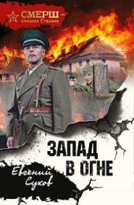 Евгений Сухов - Запад в огне