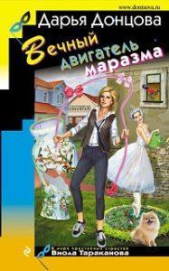 Дарья Донцова - Вечный двигатель маразма