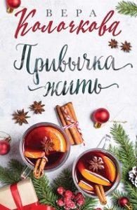 Вера Колочкова - Привычка жить