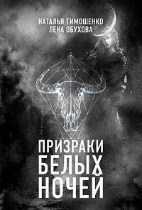 Лена Обухова, Наталья Тимошенко - Призраки белых ночей