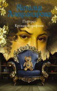 Наталья Александрова - Портрет Кровавой графини
