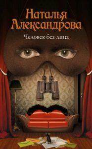 Наталья Александрова - Человек без лица