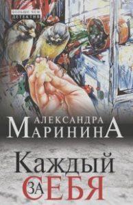 Александра Маринина - Каждый за себя