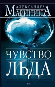 Александра Маринина - Чувство льда