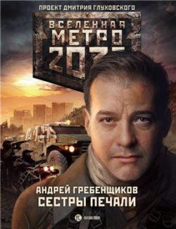 Андрей Гребенщиков - Метро 2033: Сестры печали