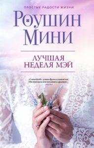 Роушин Мини - Лучшая неделя Мэй