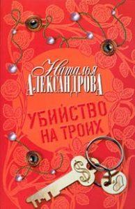 Наталья Александрова - Убийство на троих