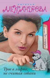 Наталья Александрова - Трое в лифте, не считая собаки