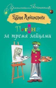 Наталья Александрова - Погоня за тремя зайцами