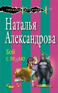 Наталья Александрова - Бой с ленью