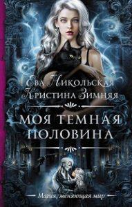 Ева Никольская, Кристина Зимняя - Моя темная «половина»