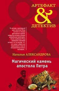 Наталья Александрова - Магический камень апостола Петра