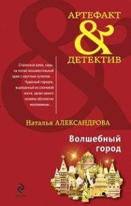Наталья Александрова - Волшебный город