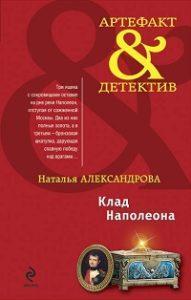 Наталья Александрова - Клад Наполеона