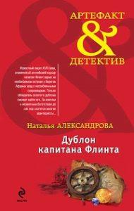 Наталья Александрова - Дублон капитана Флинта