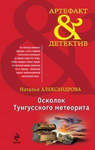 Наталья Александрова - Осколок Тунгусского метеорита