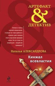 Наталья Александрова - Кинжал всевластия