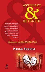 Наталья Александрова - Маска Нерона