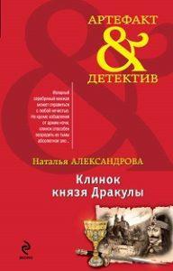 Наталья Александрова - Клинок князя Дракулы
