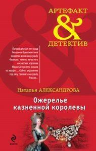 Наталья Александрова - Ожерелье казненной королевы