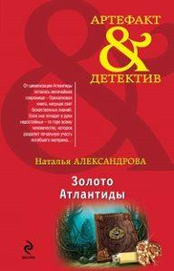 Наталья Александрова - Золото Атлантиды