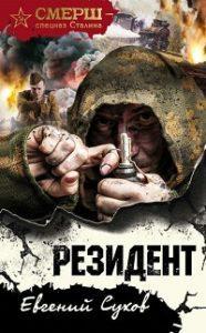 Евгений Сухов - Резидент
