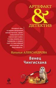 Наталья Александрова - Венец Чингисхана