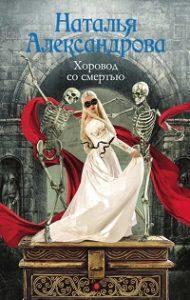 Наталья Александрова - Хоровод со смертью