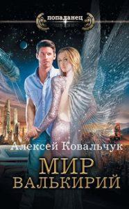 Алексей Ковальчук - Мир валькирий