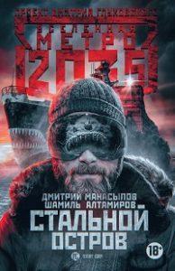 Дмитрий Манасыпов, Шамиль Алтамиров - Метро 2035: Стальной остров