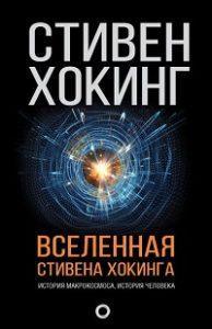 Стивен Хокинг - Вселенная Стивена Хокинга (сборник)