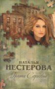 Полина Сергеевна скачать